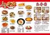 中国料理 四川 桑名のおすすめポイント1