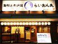 らいおん丸 福知山駅前店の雰囲気1