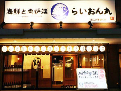 【近江八幡駅前!】印象的な提灯が目印☆日本全国から\u201c美味しい\u201dを集めた、活気あふれる雰囲気の炉端居酒屋です♪. らいおん丸