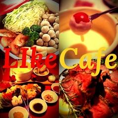 ライクカフェ LikE Cafe