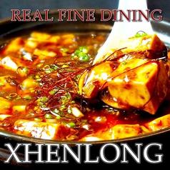 リアルファインダイニング シェンロン XHENLONGの写真