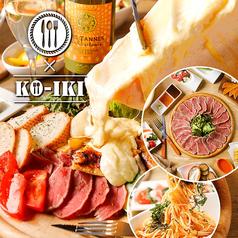 肉バル KOIKI コイキ 大宮東口駅前店の写真