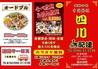 中国料理 四川 桑名のおすすめポイント2