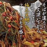 こだわりの麺で作る焼きそばも大人気!690円~