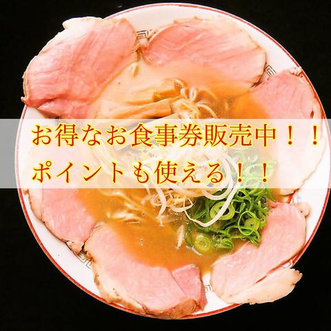 駅近◎化学調味料不使用!豚骨醤油スープにストレート麺の『徳島ラーメン黄系』のお店