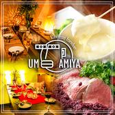 UMAMIYA 旨味屋 渋谷店 東大阪市のグルメ