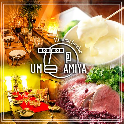 渋谷駅3分★世界各国より厳選したお肉を雰囲気自慢のオシャレ個室でご堪能頂けます!