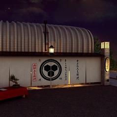 牛とろ焼しゃぶ専門店 十二松六左衛門の写真