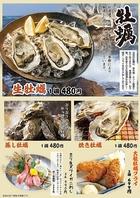 大人気のカキ!牡蠣!