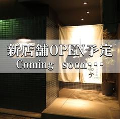 新潟古町 而今BEIJYUのおすすめ料理1