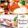 バーデンバーデン Baden-Baden 横浜店のおすすめポイント1
