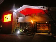 ピュア菜 津店の写真
