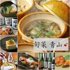旬菜 青山の写真