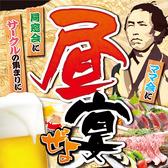 酒友龍馬 梅田東通り店のおすすめ料理3
