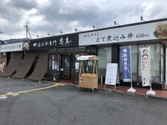 近江牛専門 忠真の写真