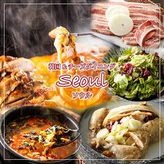 韓国&チーズダイニング ソウル soul 新大久保の画像
