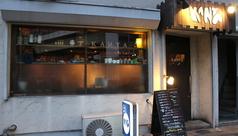 串揚厨房 Kantaの写真