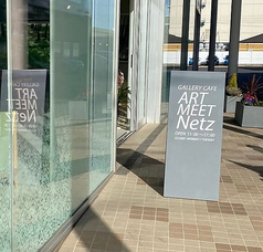 ART MEET Netzの写真