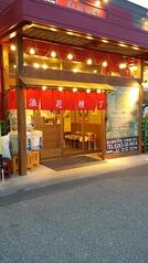 串の蔵 南松本店 の写真