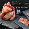 焼肉MONSTER 小山西城南店のおすすめポイント2