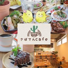 さぼてんcafeの写真