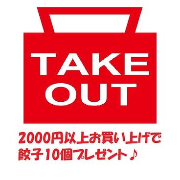 九州料理ともつ鍋 熱々屋 瀬戸店のおすすめ料理1