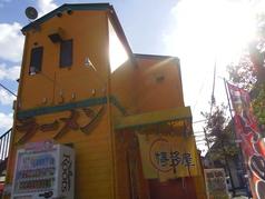 長浜ラーメン博多屋 古市店の写真