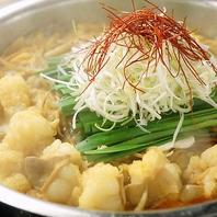 4種類から選べるスープ♪もつ鍋食べ放題コース☆