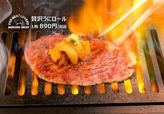 焼肉バル マルウシミート 新橋店の写真
