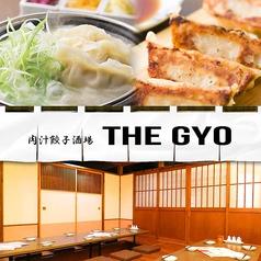 THE GYO 長野店