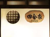 六本木 田舎家 東店の雰囲気3