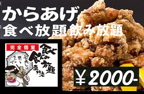 からあげ食べ放題+飲み放題120分→2000円