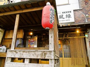 和 Dining 東風縁の雰囲気1