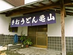 手打ちうどん亀山の写真