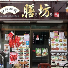 台湾料理 膳坊の写真