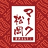 焼肉ホルモン マーク松岡のロゴ