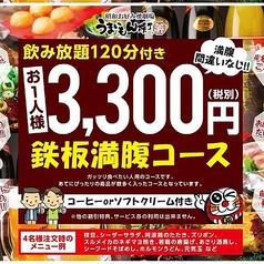 うまいもん横丁 加古川別府店のコース写真