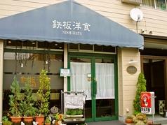 鉄板洋食 NISHIHATA