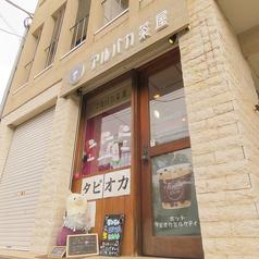 アルパカ茶屋 鎌倉長谷店の雰囲気1