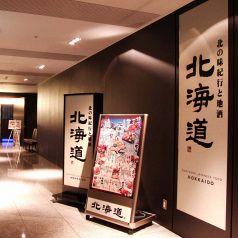 46階まで直通のエレベータでお越しください【汐留で居酒屋・蟹・海鮮・和食のお店をお探しなら北海道へ】