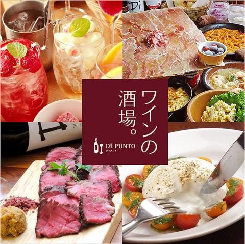 DiPUNTO (ディプント) 新宿三丁目店
