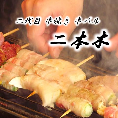 大槻に佇む本格串焼き【二代目 串焼き 串バル 二本木】!!絶品の焼き鳥を味わって☆