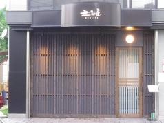 無名屋 津田駅前店の写真