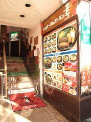ハンバーグレストラン 葦の画像