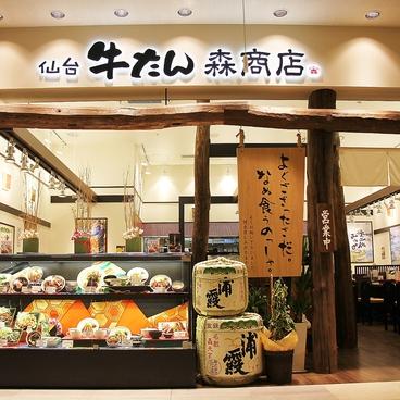 仙台牛たん 森商店 LECT店の雰囲気1