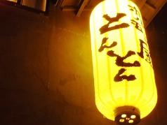 浜松 とんとんの写真