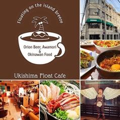 Ukishima Float Cafe 浮島フロートカフェの写真
