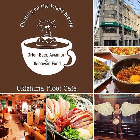 Ukishima Float Cafe(浮島フロートカフェ)