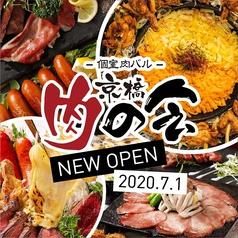 京橋肉の会