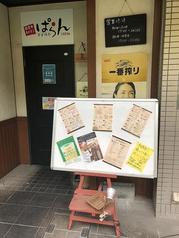炭火焼 ホルモン ぱらんの写真